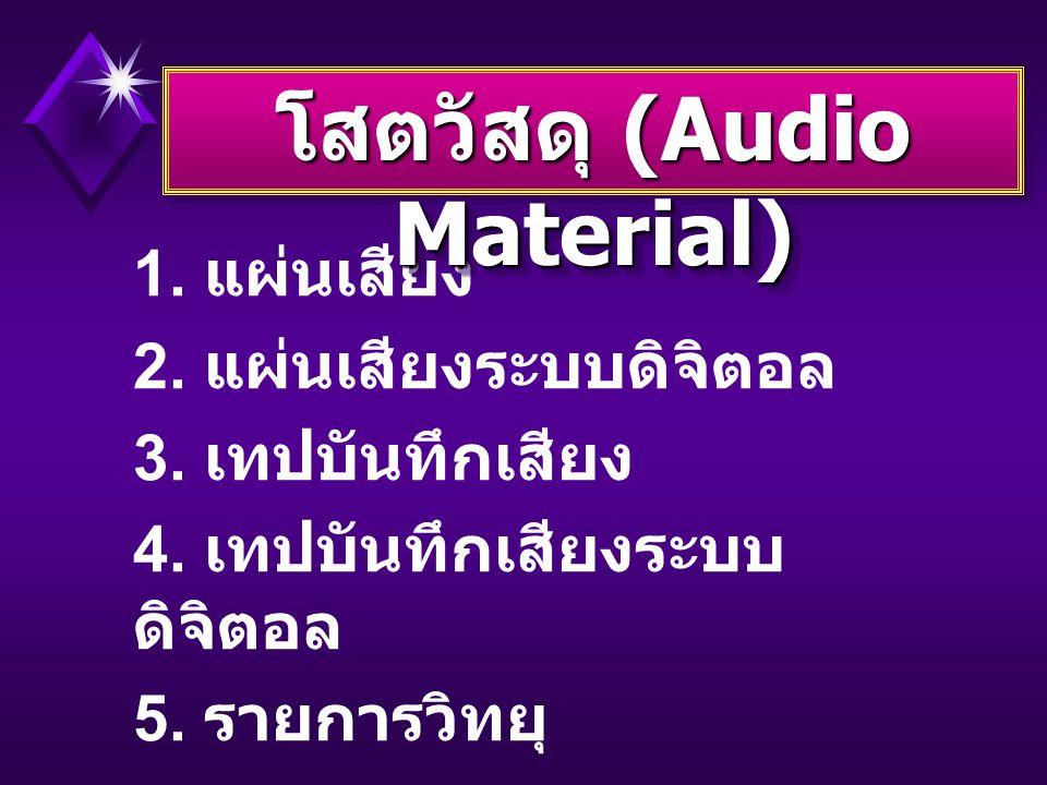 เป็นวัสดุที่ถ่ายทอดสารสนเทศด้วย วิธีการที่หลากหลาย ส่วนใหญ่ จำเป็นต้องใช้เครื่องมือหรืออุปกรณ์ พิเศษ 1. โสตวัสดุ (Audio Material) 2. ทัศนวัสดุ (Visual