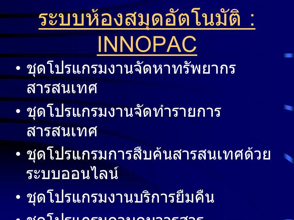 ระบบห้องสมุดอัตโนมัติ : INNOPAC ชุดโปรแกรมงานจัดหาทรัพยากร สารสนเทศ ชุดโปรแกรมงานจัดทำรายการ สารสนเทศ ชุดโปรแกรมการสืบค้นสารสนเทศด้วย ระบบออนไลน์ ชุดโ