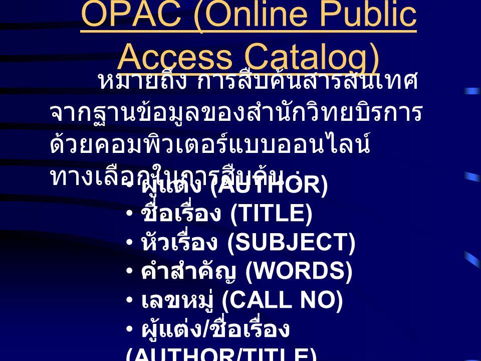 OPAC (Online Public Access Catalog) หมายถึง การสืบค้นสารสนเทศ จากฐานข้อมูลของสำนักวิทยบิรการ ด้วยคอมพิวเตอร์แบบออนไลน์ ทางเลือกในการสืบค้น : ผู้แต่ง (
