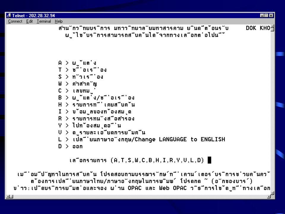 การจองวัสดุสารสนเทศผ่านระบบการสืบค้น โดยกด G ซึ่งเป็นทางเลือกภายใต้หน้าจอแสดงรายการบรรณานุกรม