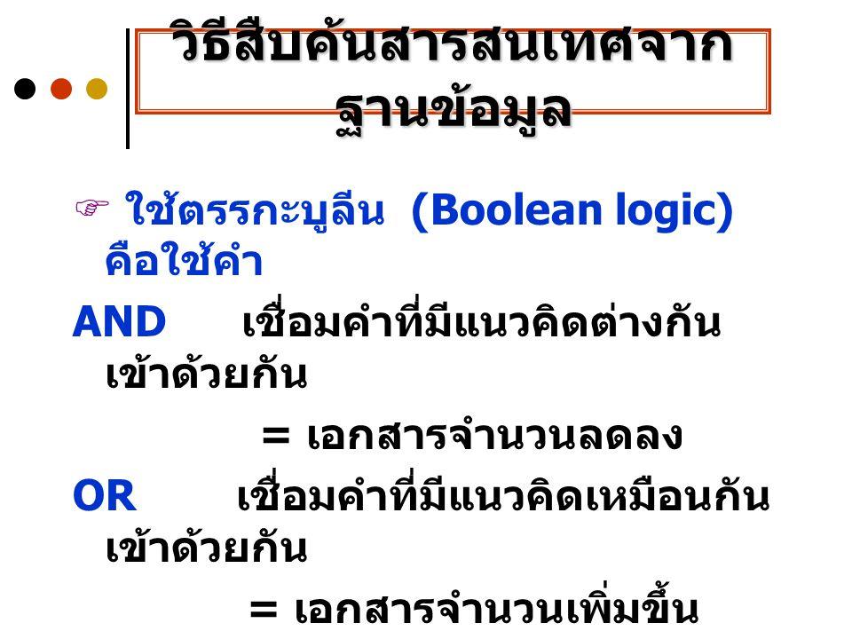  ใช้ตรรกะบูลีน (Boolean logic) คือใช้คำ AND เชื่อมคำที่มีแนวคิดต่างกัน เข้าด้วยกัน = เอกสารจำนวนลดลง OR เชื่อมคำที่มีแนวคิดเหมือนกัน เข้าด้วยกัน = เอ