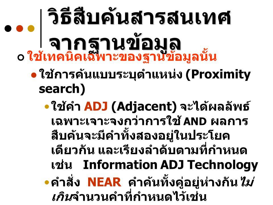 ใช้เทคนิคเฉพาะของฐานข้อมูลนั้น ใช้การค้นแบบระบุตำแหน่ง (Proximity search) ใช้คำ ADJ (Adjacent) จะได้ผลลัพธ์ เฉพาะเจาะจงกว่าการใช้ AND ผลการ สืบค้นจะมี