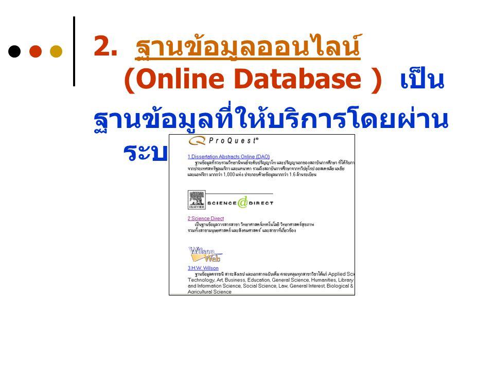 2. ฐานข้อมูลออนไลน์ (Online Database ) เป็น ฐานข้อมูลออนไลน์ ฐานข้อมูลที่ให้บริการโดยผ่าน ระบบออนไลน์