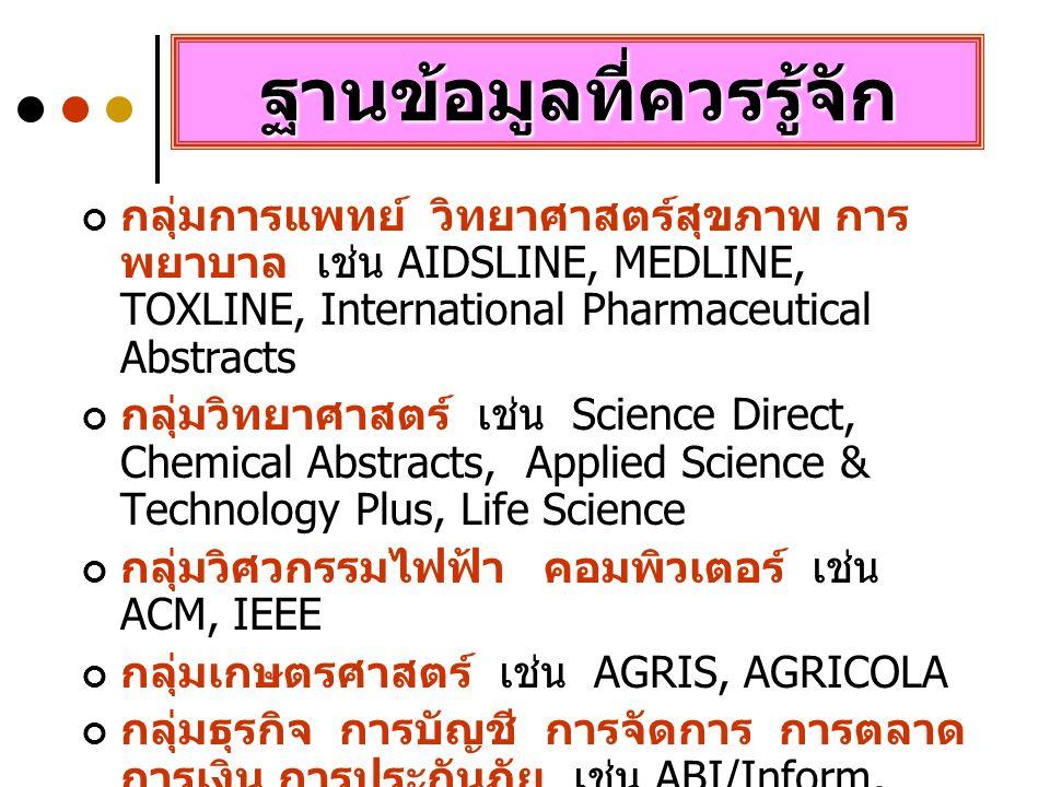 ฐานข้อมูลที่ควรรู้จัก กลุ่มการแพทย์ วิทยาศาสตร์สุขภาพ การ พยาบาล เช่น AIDSLINE, MEDLINE, TOXLINE, International Pharmaceutical Abstracts กลุ่มวิทยาศาส