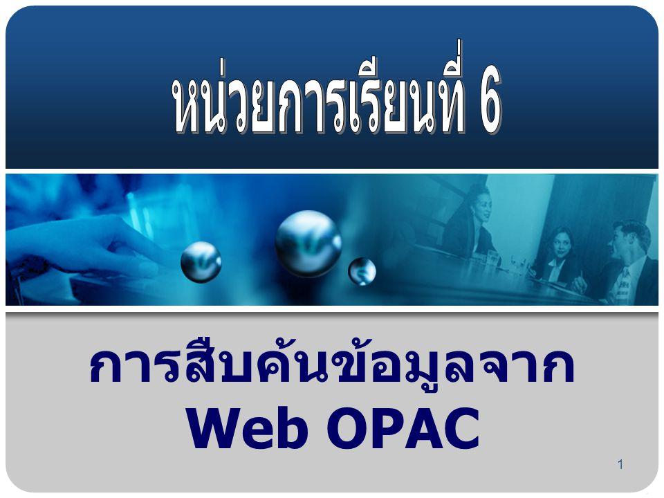 2 Web OPAC ใช้ในการค้นหาวัสดุ สารสนเทศที่มีอยู่ใน สำนักวิทยบริการ มหาวิทยาลัย มหาสารคาม โดยเปิดเว็บเพจของสำนักวิทย บริการ www.library.msu.ac.th www.library.msu.ac.th
