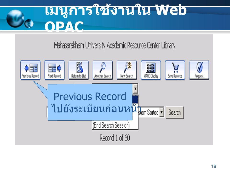18 เมนูการใช้งานใน Web OPAC Previous Record ไปยังระเบียนก่อนหน้า