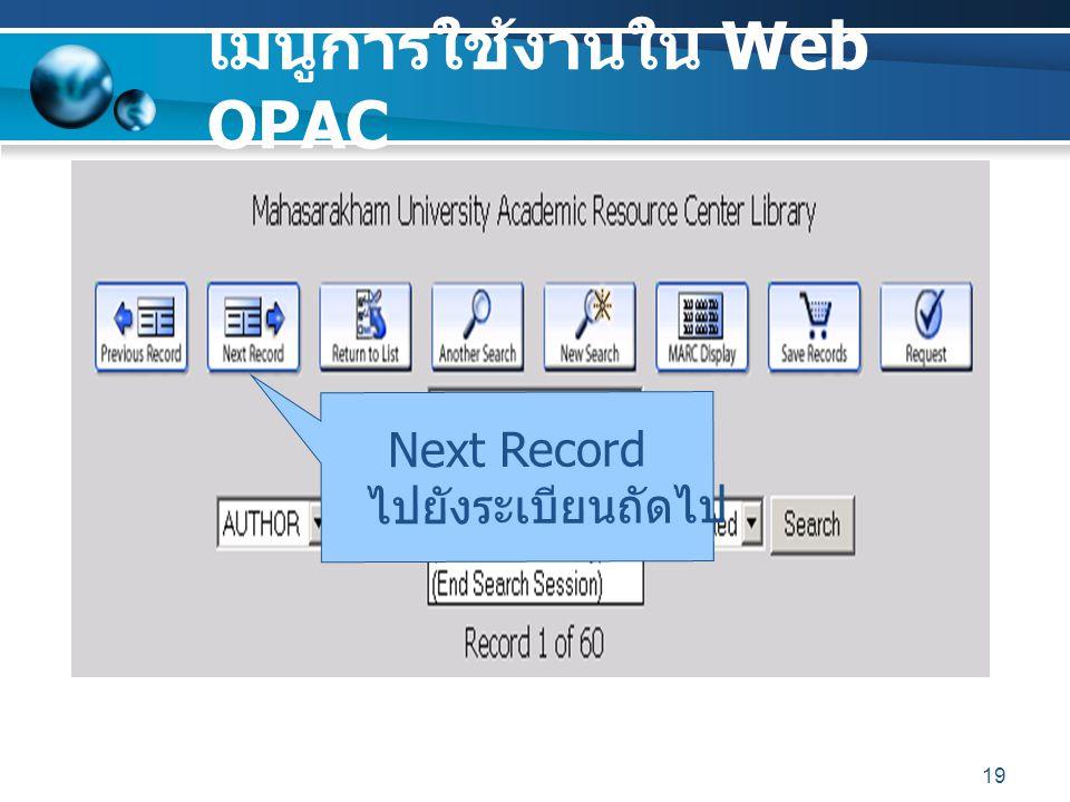 19 เมนูการใช้งานใน Web OPAC Next Record ไปยังระเบียนถัดไป