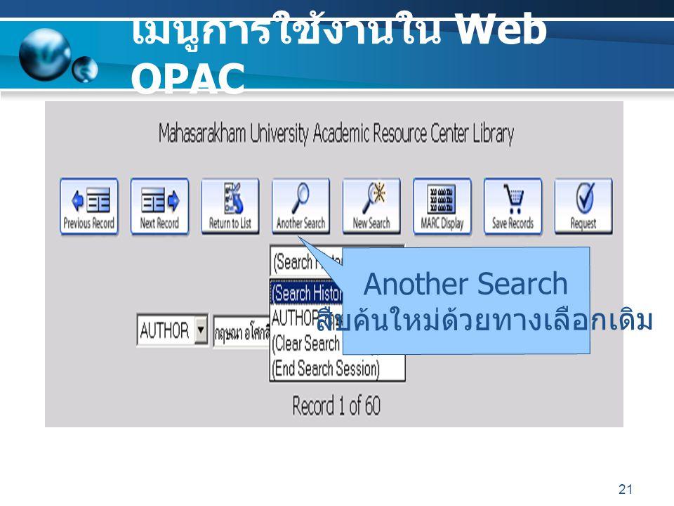 21 เมนูการใช้งานใน Web OPAC Another Search สืบค้น ใหม่ด้วยทางเลือกเดิม