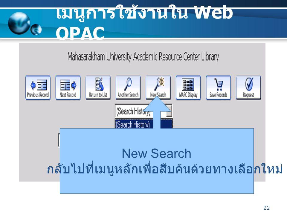 22 เมนูการใช้งานใน Web OPAC New Search กลับไปที่เมนูหลักเพื่อสืบค้นด้วยทางเลือกใหม่