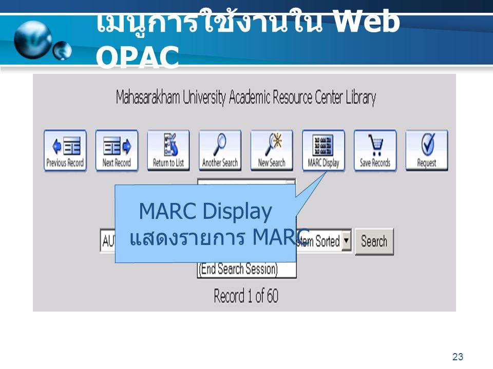 23 เมนูการใช้งานใน Web OPAC MARC Display แสดงรายการ MARC