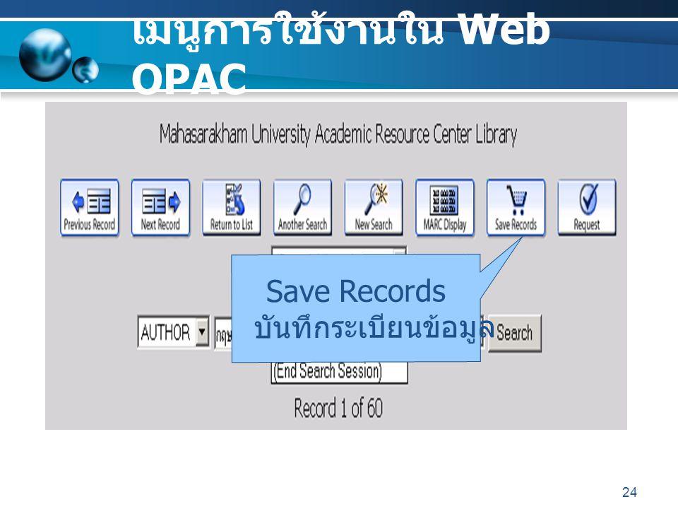 24 เมนูการใช้งานใน Web OPAC Save Records บันทึกระเบียนข้อมูล
