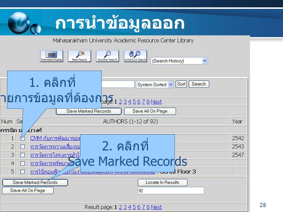 28 การนำข้อมูลออก 1. คลิกที่ รายการข้อมูลที่ต้องการ 2. คลิกที่ Save Marked Records