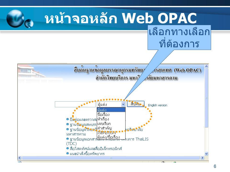 6 หน้าจอหลัก Web OPAC เลือกทางเลือก ที่ต้องการ