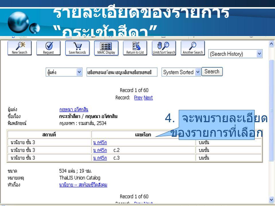 20 เมนูการใช้งานใน Web OPAC Return to List กลับสู่รายการหลัก