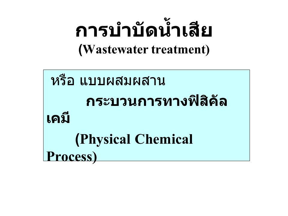 การบำบัดน้ำเสีย (Wastewater treatment) หรือ แบบผสมผสาน กระบวนการทางฟิสิคัล เคมี (Physical Chemical Process)
