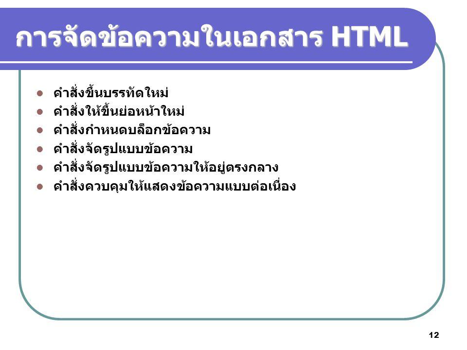 12 การจัดข้อความในเอกสาร HTML คำสั่งขึ้นบรรทัดใหม่ คำสั่งให้ขึ้นย่อหน้าใหม่ คำสั่งกำหนดบล็อกข้อความ คำสั่งจัดรูปแบบข้อความ คำสั่งจัดรูปแบบข้อความให้อย