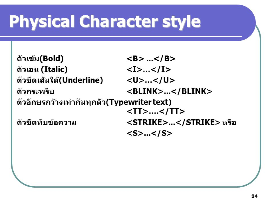 24 Physical Character style ตัวเข้ม(Bold)...