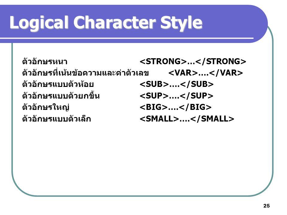 25 Logical Character Style ตัวอักษรหนา … ตัวอักษรที่เน้นข้อความและค่าตัวเลข …. ตัวอักษรแบบตัวห้อย …. ตัวอักษรแบบตัวยกขึ้น …. ตัวอักษรใหญ่ …. ตัวอักษรแ