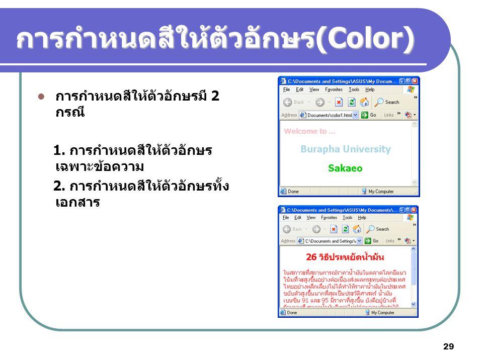 29 การกำหนดสีให้ตัวอักษร (Color) การกำหนดสีให้ตัวอักษรมี 2 กรณี 1. การกำหนดสีให้ตัวอักษร เฉพาะข้อความ 2. การกำหนดสีให้ตัวอักษรทั้ง เอกสาร