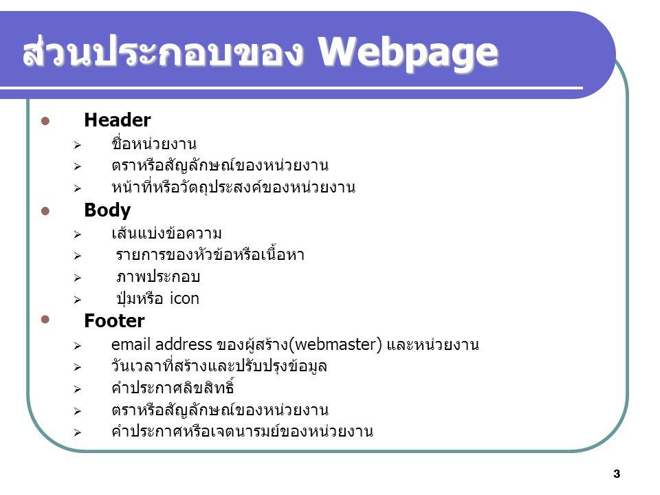 3 ส่วนประกอบของ Webpage Header  ชื่อหน่วยงาน  ตราหรือสัญลักษณ์ของหน่วยงาน  หน้าที่หรือวัตถุประสงค์ของหน่วยงาน Body  เส้นแบ่งข้อความ  รายการของหัว