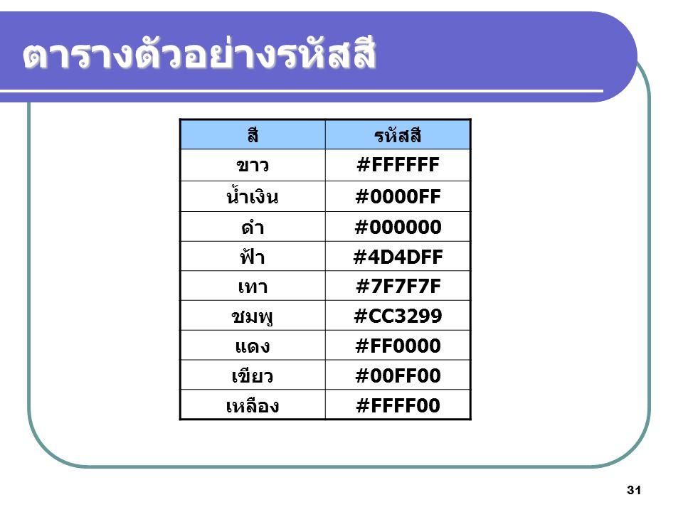 31 ตารางตัวอย่างรหัสสี สีรหัสสี ขาว#FFFFFF น้ำเงิน#0000FF ดำ#000000 ฟ้า#4D4DFF เทา#7F7F7F ชมพู#CC3299 แดง#FF0000 เขียว#00FF00 เหลือง#FFFF00