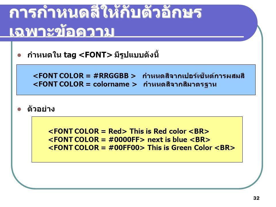 32 การกำหนดสีให้กับตัวอักษร เฉพาะข้อความ กำหนดใน tag มีรูปแบบดังนี้ ตัวอย่าง กำหนดสีจากเปอร์เซ็นต์การผสมสี กำหนดสีจากสีมาตรฐาน This is Red color next