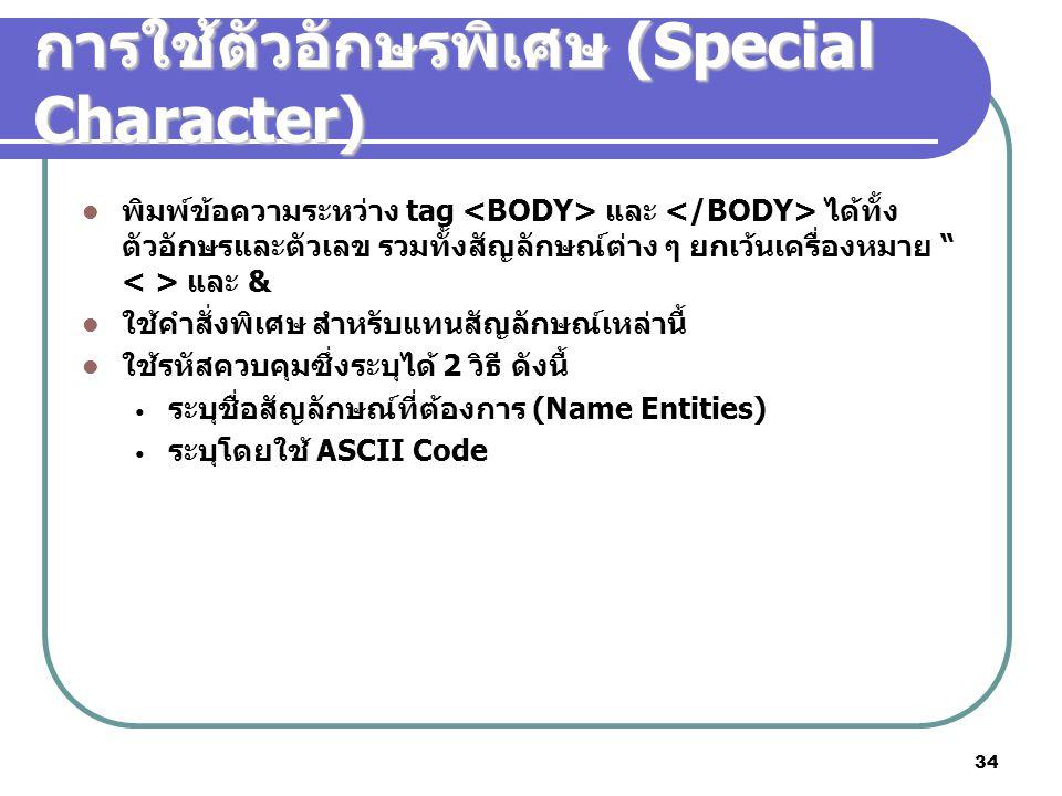 """34 การใช้ตัวอักษรพิเศษ (Special Character) พิมพ์ข้อความระหว่าง tag และ ได้ทั้ง ตัวอักษรและตัวเลข รวมทั้งสัญลักษณ์ต่าง ๆ ยกเว้นเครื่องหมาย """" และ & ใช้ค"""