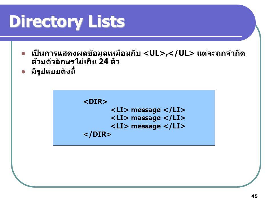 45 Directory Lists เป็นการแสดงผลข้อมูลเหมือนกับ, แต่จะถูกจำกัด ด้วยตัวอักษรไม่เกิน 24 ตัว มีรูปแบบดังนี้ message massage message