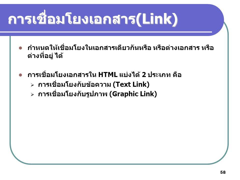 58 การเชื่อมโยงเอกสาร (Link) กำหนดให้เชื่อมโยงในเอกสารเดียวกันหรือ หรือต่างเอกสาร หรือ ต่างที่อยู่ ได้ การเชื่อมโยงเอกสารใน HTML แบ่งได้ 2 ประเภท คือ
