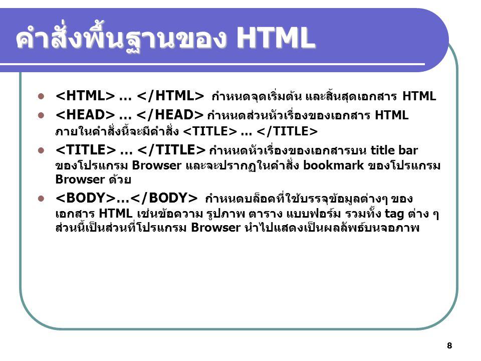 8 คำสั่งพื้นฐานของ HTML … กำหนดจุดเริ่มต้น และสิ้นสุดเอกสาร HTML … กำหนดส่วนหัวเรื่องของเอกสาร HTML ภายในคำสั่งนี้จะมีคำสั่ง … … กำหนดหัวเรื่องของเอกส