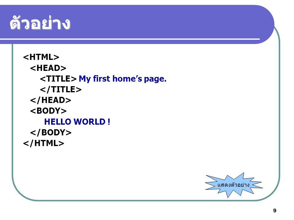 9 ตัวอย่าง My first home's page. HELLO WORLD ! แสดงตัวอย่าง