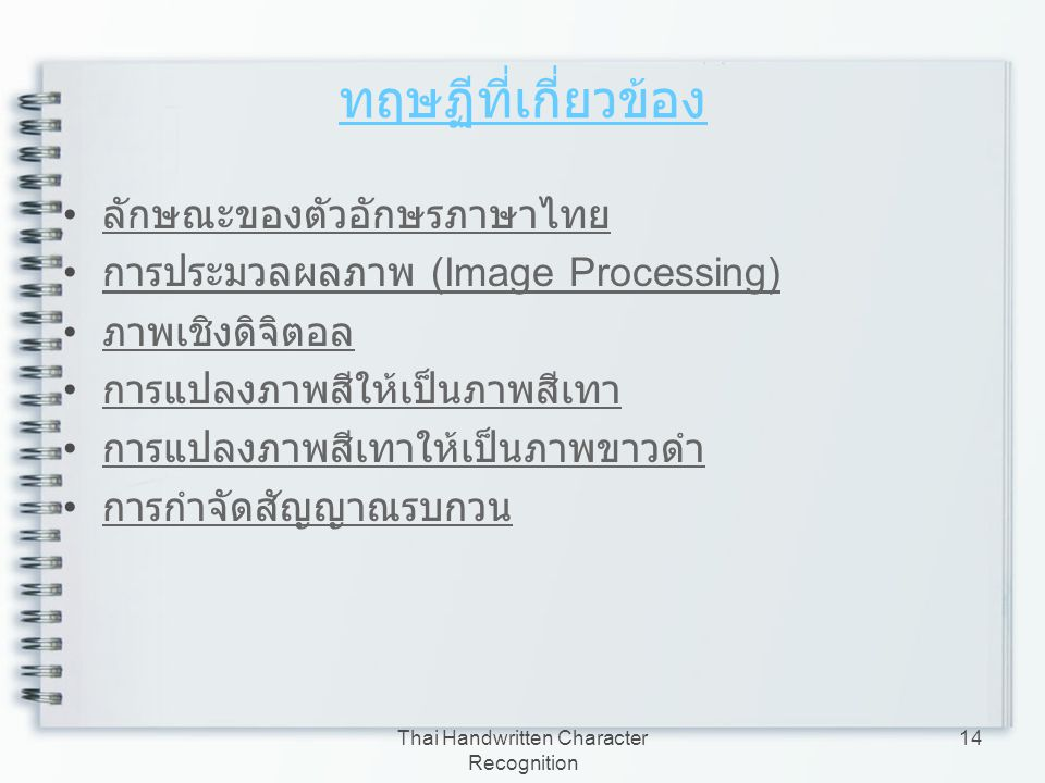 Thai Handwritten Character Recognition 14 ทฤษฏีที่เกี่ยวข้อง ลักษณะของตัวอักษรภาษาไทย การประมวลผลภาพ (Image Processing) การประมวลผลภาพ (Image Processi