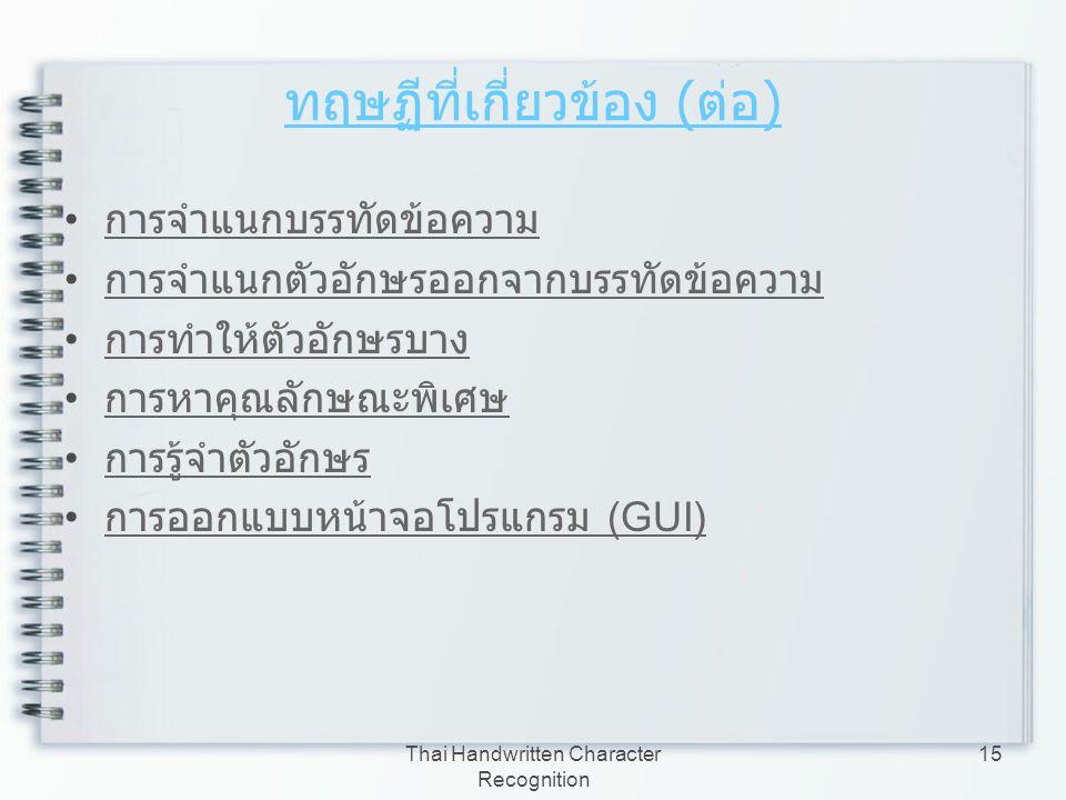 Thai Handwritten Character Recognition 15 ทฤษฏีที่เกี่ยวข้อง ( ต่อ ) การจำแนกบรรทัดข้อความ การจำแนกตัวอักษรออกจากบรรทัดข้อความ การทำให้ตัวอักษรบาง การ