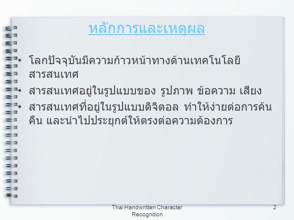 Thai Handwritten Character Recognition 2 หลักการและเหตุผล โลกปัจจุบันมีความก้าวหน้าทางด้านเทคโนโลยี สารสนเทศ สารสนเทศอยู่ในรูปแบบของ รูปภาพ ข้อความ เส