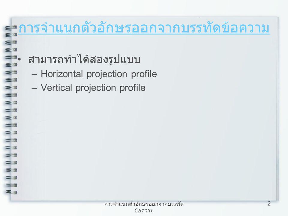 2 สามารถทำได้สองรูปแบบ –Horizontal projection profile –Vertical projection profile