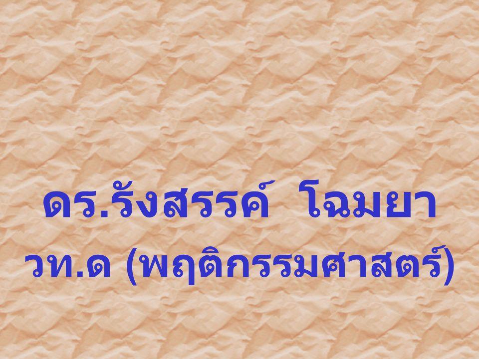 ดร. รังสรรค์ โฉมยา วท. ด ( พฤติกรรมศาสตร์ )