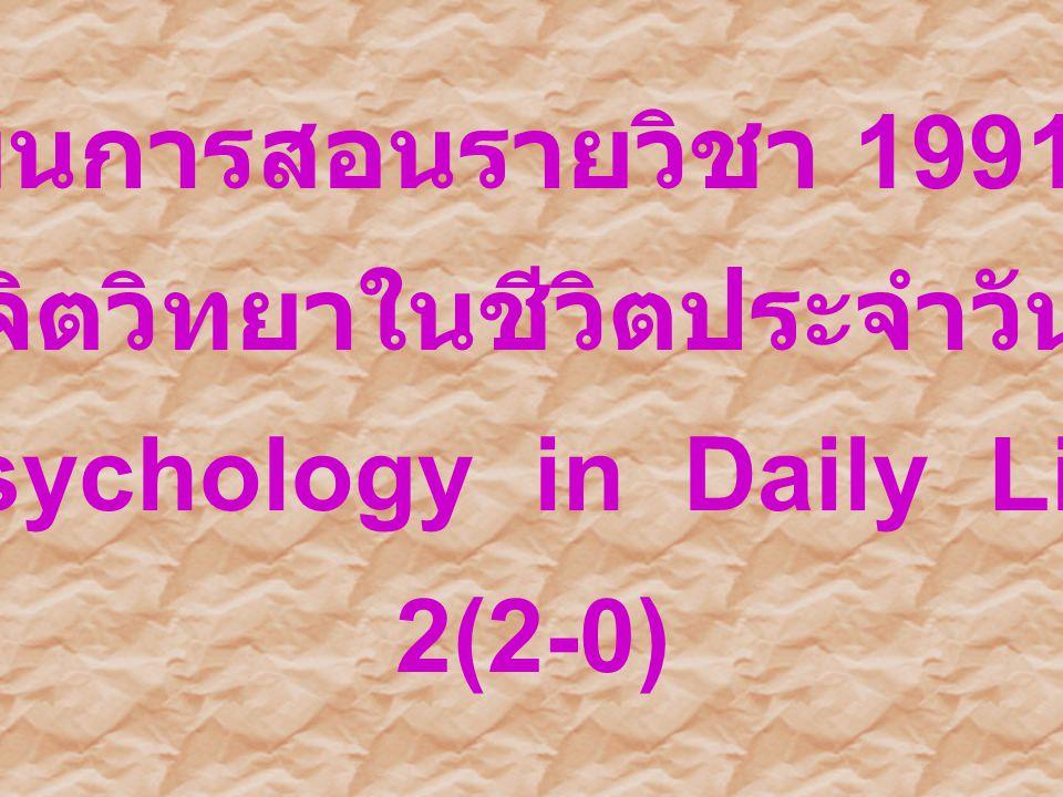 แผนการสอนรายวิชา 199103 จิตวิทยาในชีวิตประจำวัน (Psychology in Daily Life) 2(2-0)