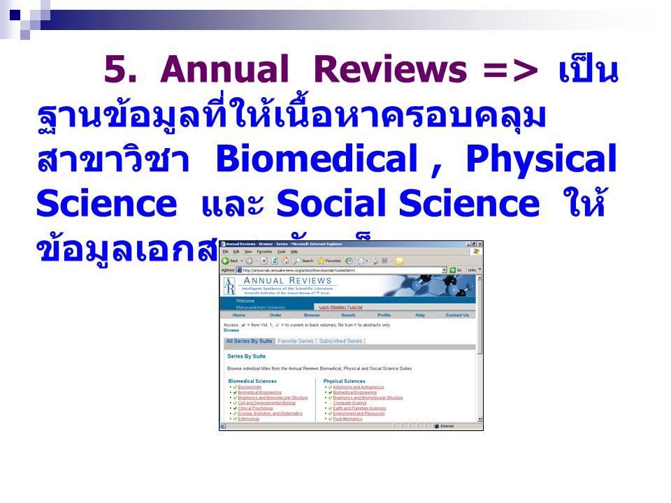5. Annual Reviews => เป็น ฐานข้อมูลที่ให้เนื้อหาครอบคลุม สาขาวิชา Biomedical, Physical Science และ Social Science ให้ ข้อมูลเอกสารฉบับเต็ม