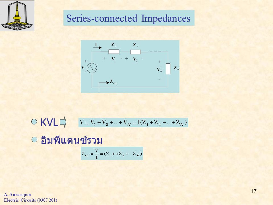 17 A. Aurasopon Electric Circuits (0307 201) KVL อิมพีแดนซ์รวม Series-connected Impedances