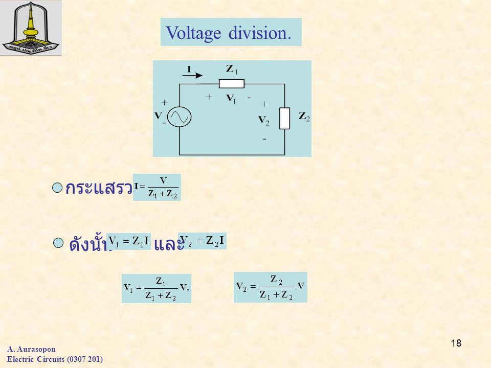 18 กระแสรวม ดังนั้น A. Aurasopon Electric Circuits (0307 201) Voltage division. และ