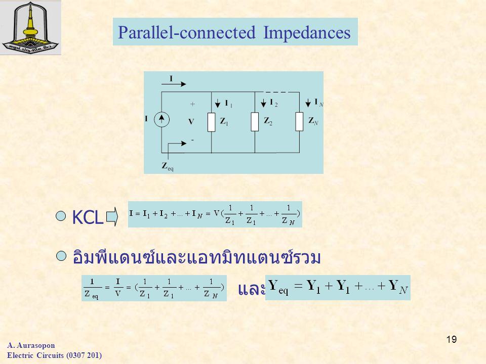 19 A. Aurasopon Electric Circuits (0307 201) Parallel-connected Impedances KCL อิมพีแดนซ์และแอทมิทแตนซ์รวม และ