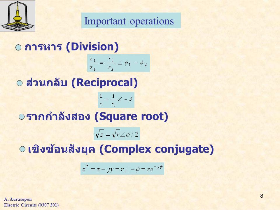 8 A. Aurasopon Electric Circuits (0307 201) การหาร (Division) ส่วนกลับ (Reciprocal) รากกำลังสอง (Square root) เชิงซ้อนสังยุค (Complex conjugate) Impor