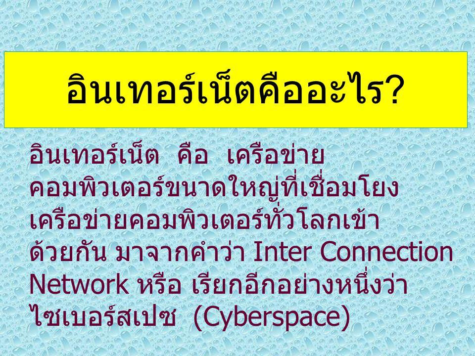 อินเทอร์เน็ต คือ เครือข่าย คอมพิวเตอร์ขนาดใหญ่ที่เชื่อมโยง เครือข่ายคอมพิวเตอร์ทั่วโลกเข้า ด้วยกัน มาจากคำว่า Inter Connection Network หรือ เรียกอีกอย่างหนึ่งว่า ไซเบอร์สเปซ (Cyberspace) อินเทอร์เน็ตคืออะไร ?
