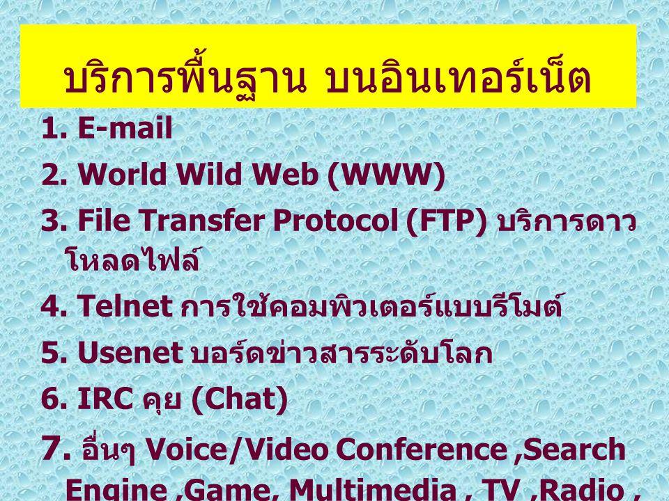 บริการพื้นฐาน บนอินเทอร์เน็ต 1.E-mail 2. World Wild Web (WWW) 3.