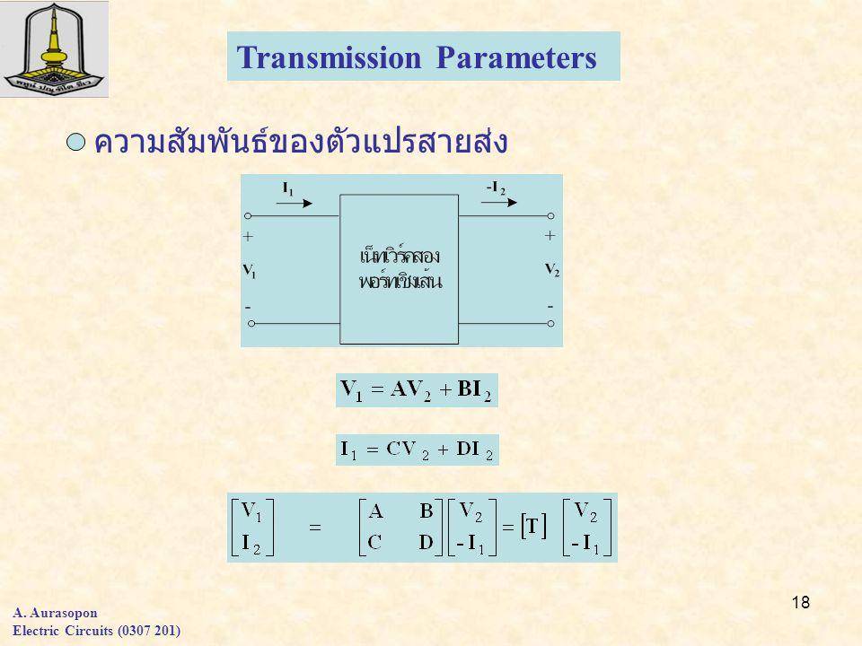 18 A. Aurasopon Electric Circuits (0307 201) Transmission Parameters ความสัมพันธ์ของตัวแปรสายส่ง