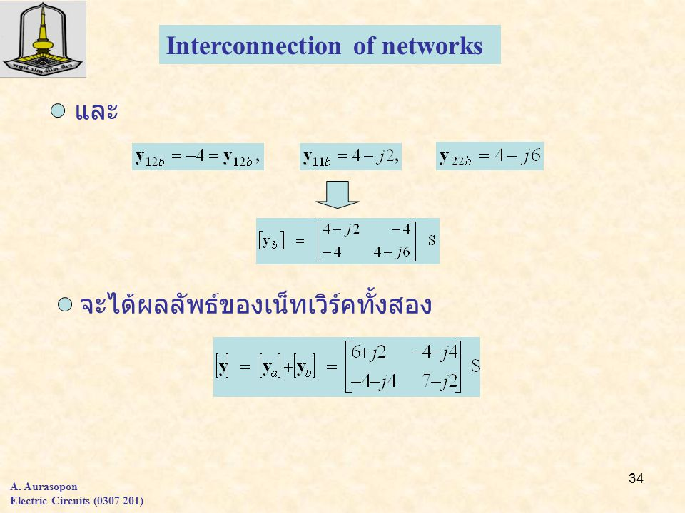 34 A. Aurasopon Electric Circuits (0307 201) Interconnection of networks และ จะได้ผลลัพธ์ของเน็ทเวิร์คทั้งสอง