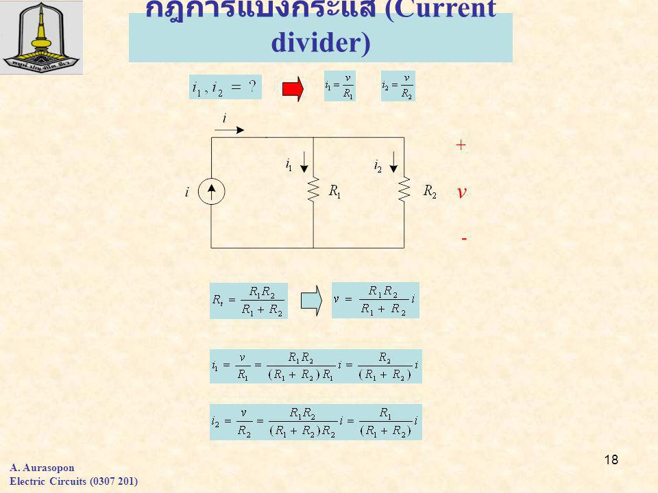 18 กฎการแบ่งกระแส (Current divider) A. Aurasopon Electric Circuits (0307 201) + - v