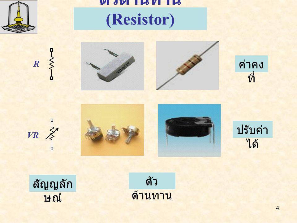 5 กฎของโอห์ม (Ohm's Law) แรงดันไฟฟ้าที่ตกคร่อมตัวต้านทาน มีค่าแปรผัน ตรงกับค่ากระแสไฟฟ้าที่ไหลผ่านตัวต้านทาน นั้น A.