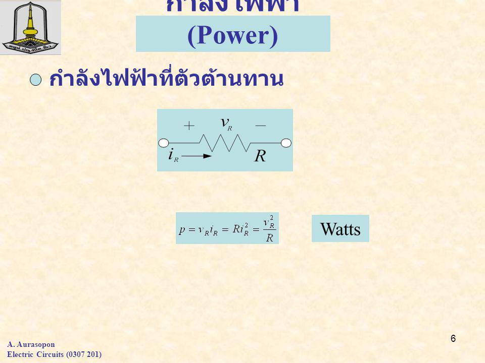 6 กำลังไฟฟ้า (Power) กำลังไฟฟ้าที่ตัวต้านทาน Watts A. Aurasopon Electric Circuits (0307 201)