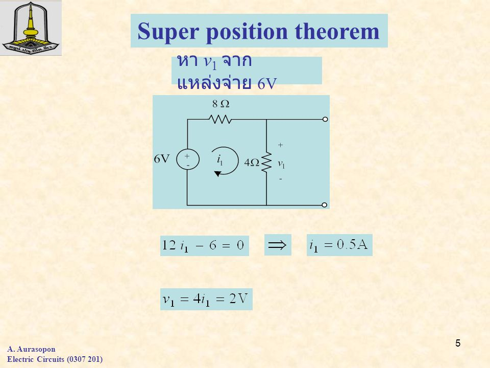5 A. Aurasopon Electric Circuits (0307 201) หา v 1 จาก แหล่งจ่าย 6V Super position theorem